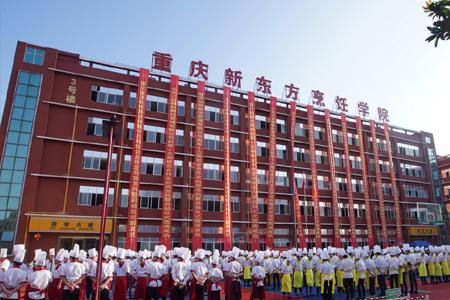 重庆新东方烹饪学校各专业学费多少